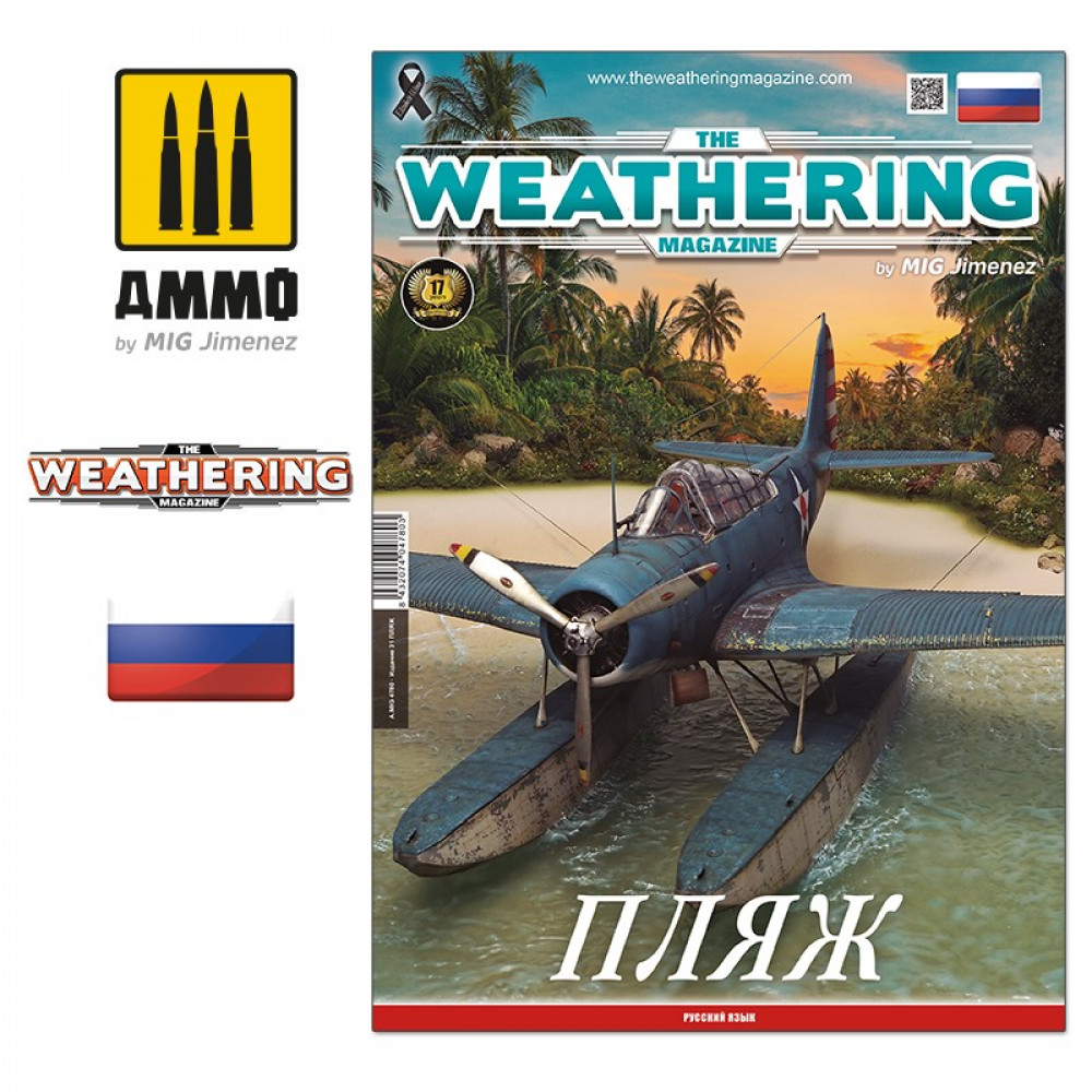 The Weathering Magazine Issue 31. BEACH (Russian)
