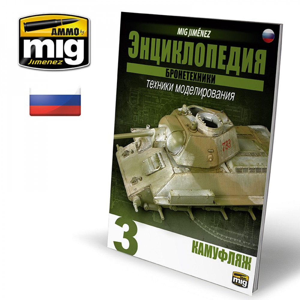 ENCYCLOPEDIA OF ARMOUR VOL. 3 (Russian)