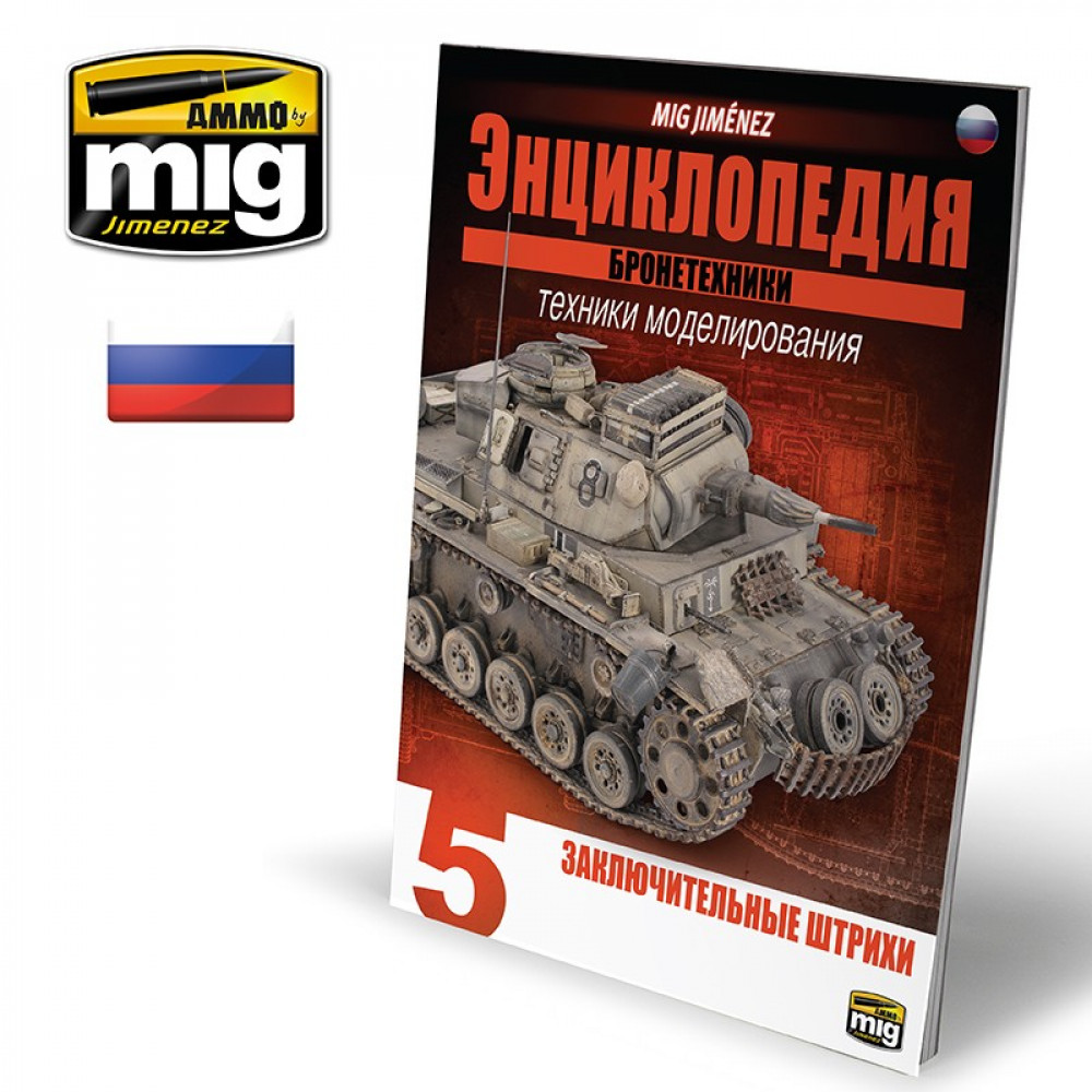 ENCYCLOPEDIA OF ARMOUR VOL. 5 (Russian)