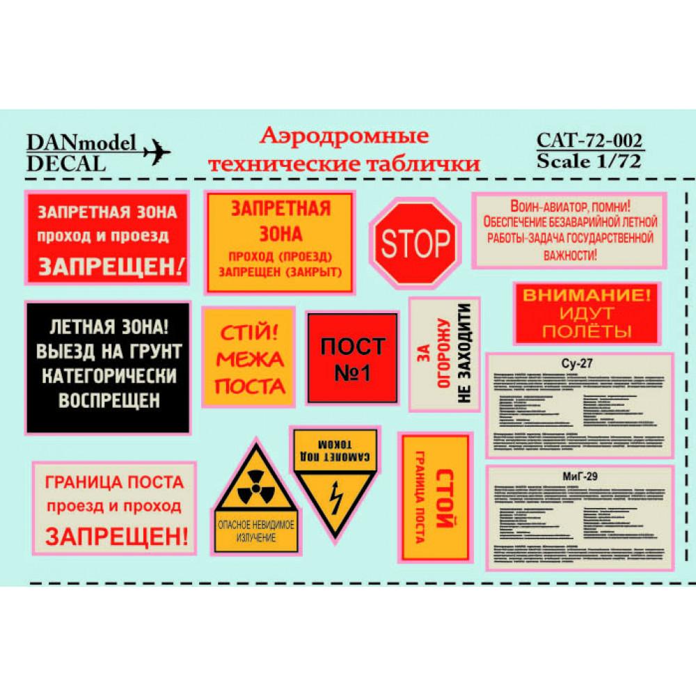 Декаль  аэридромные технические таблички   1/72 DANmodels 72002