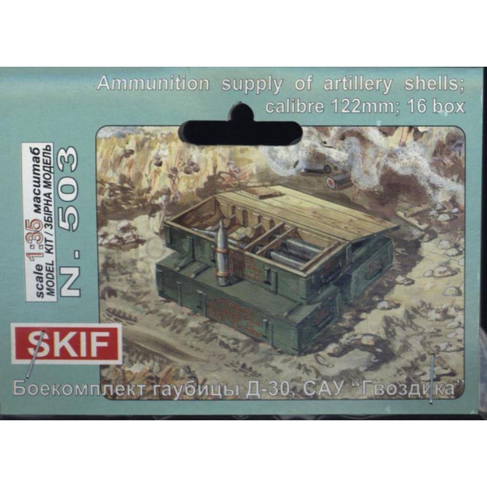 Ammunition for the howitzer D-30 and SAU GVODZDIKA 1/35 Skif mk503